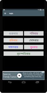 Download Bangla Bornomala For PC Windows and Mac APK 1 0 0