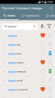 Screenshot of Русский Толковый словарь