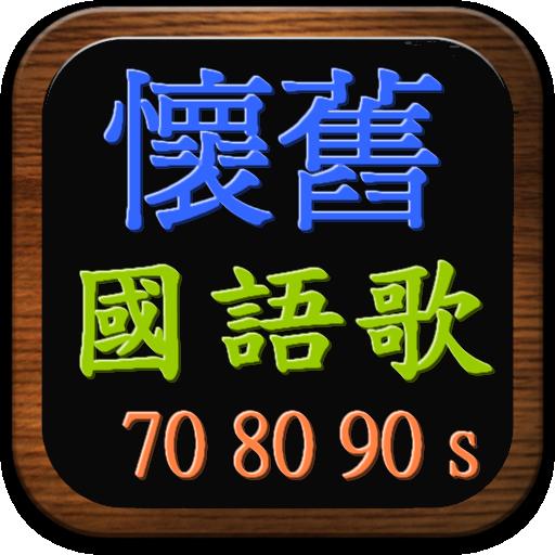 懷舊國語老歌 精選集 70 80 90s