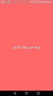 رواية قبل فوات الأوان - náhled