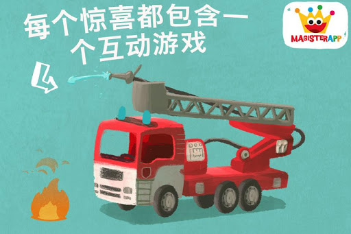 玩免費教育APP|下載Surprise - 惊喜来啦 - 儿童游戏 app不用錢|硬是要APP