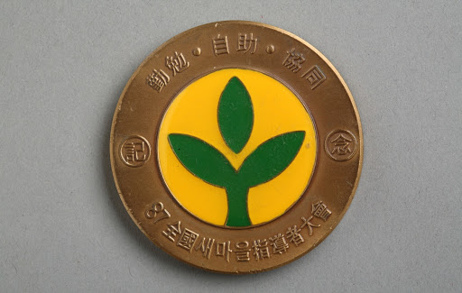 Commemorative Medal for the Convention of New Community Movement Leaders