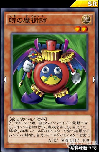 時の魔術師
