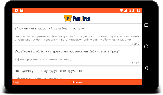 Радіо Трек- screenshot thumbnail