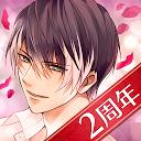 イケメンヴァンパイア 偉人たちと恋の誘惑 人気恋愛ゲーム