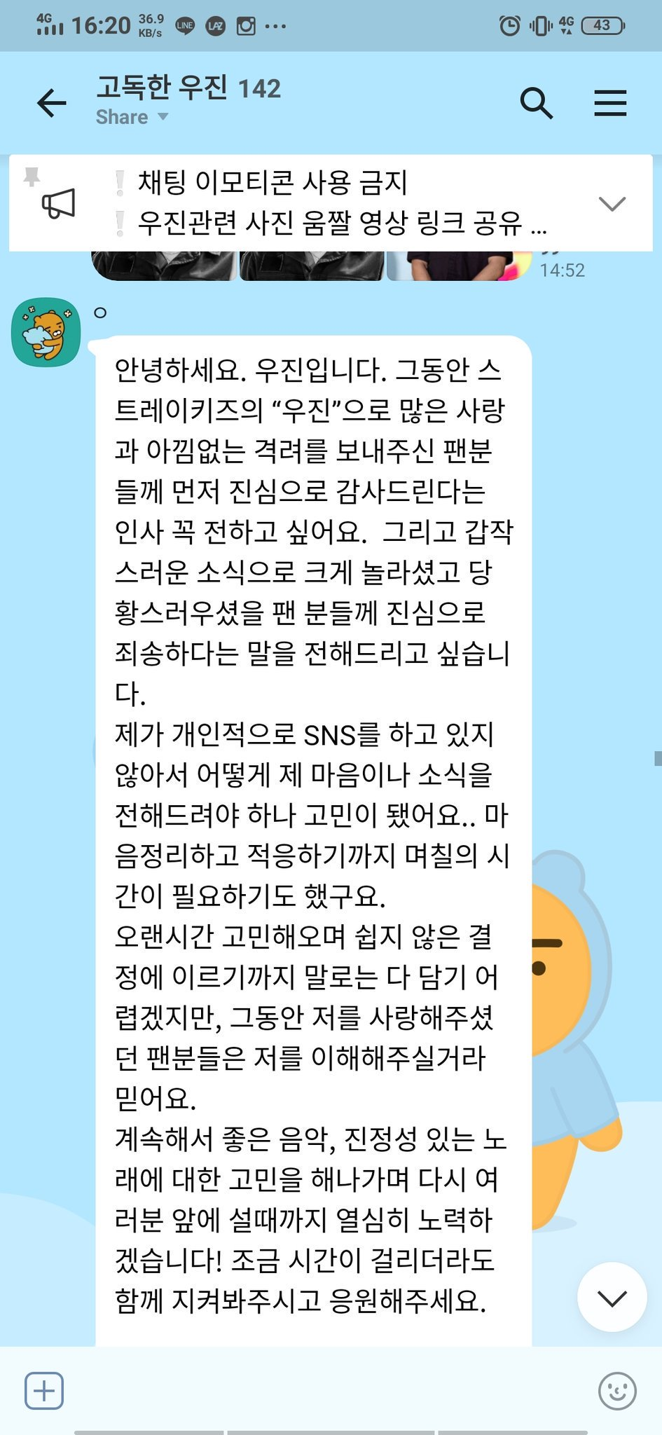 woojin message