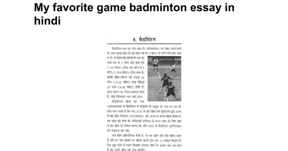 essay about favorite sport badminton