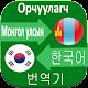 Mongolian to Korean Translator apk