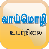 Tamil Oral Exam Guide
