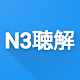Download N3 Listening For PC Windows and Mac