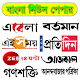 Bengali News Paper Download on Windows