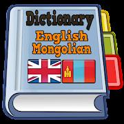 English Mongolian Dictionary
