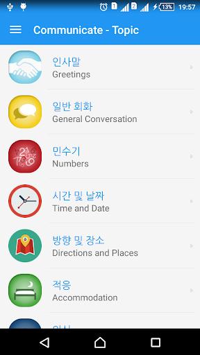 無料教育Appの韓国を学ぶ - Awabeを|記事Game