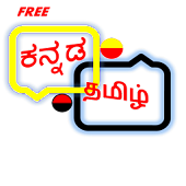 Kannada Tamil Translator