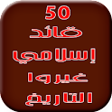 50 قائد إسلامي غيروا التاريخ icon
