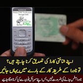 NADRA - Verify Family Members
