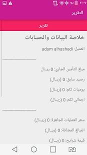نور العلم للجوالات رصيد وباقات يمن موبايل - náhled