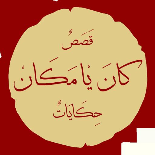 Stories App - كان يا ما كان