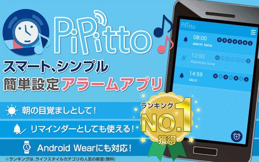 アラーム簡単設定アプリ PiPitto
