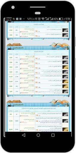 الرقية الشرعية: أبو البراء 1.1 screenshots 3