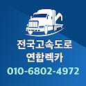전국고속도로연합렉카 icon