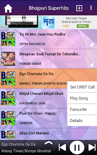 Bhojpuri Superhits- screenshot thumbnail