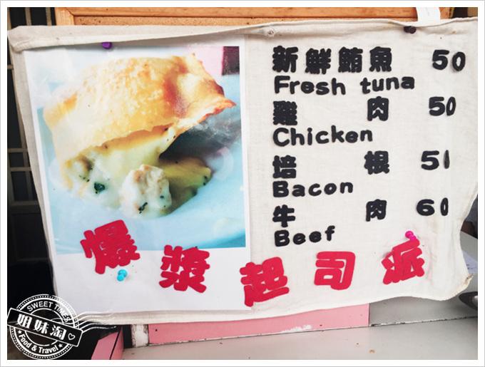 YOYO爆漿起司派菜單