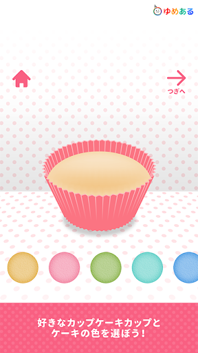 免費下載教育APP|わたしのカップケーキ(親子で楽しくクッキングおままごと) app開箱文|APP開箱王