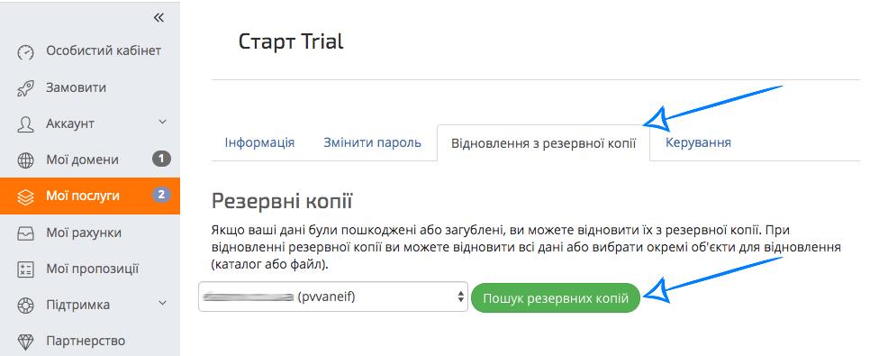 Старт Trial - скриншот