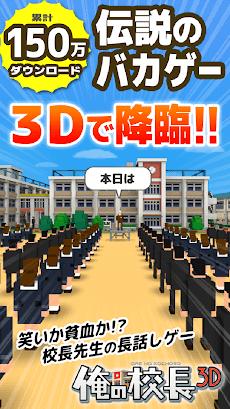 俺の校長3Dのおすすめ画像1