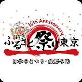 Tải Game Furusato Matsuri Tokyo