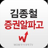 Tải 김종철 증권알파고(인공지능 차트) miễn phí