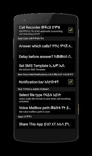 玩通訊App|Ethiopian Call Recorder免費|APP試玩