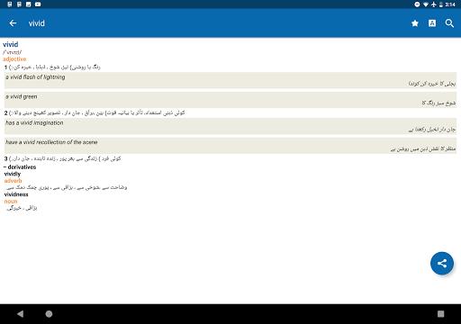 Oxford English Urdu Dictionary screenshot 8