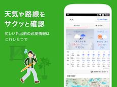 Yahoo! JAPAN ニュースにスポーツ、検索、天気、PayPayまで。地震や大雨の防災情報ものおすすめ画像3