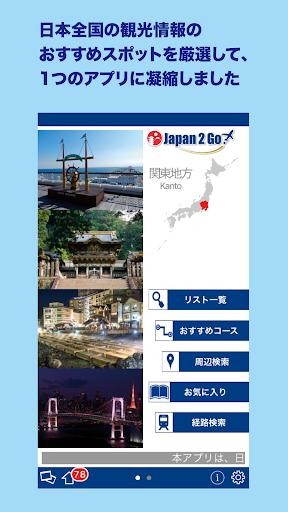 Japan2Go!u95a2u6771u5730u65b9 4.01.04 Windows u7528 1