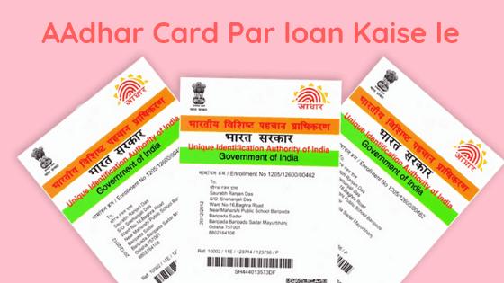 aadhar card par loan kaise le