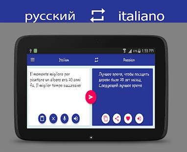 Translation Russian To Italian 14