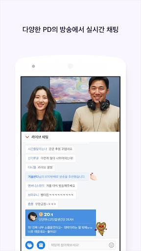 Kakao TV Live - 카카오 TV 라이브 1.6.9.2 screenshots 2