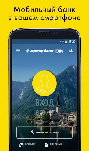 Мобильный банк PriorOnline screenshot 1