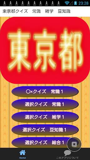 東京都なるほど・ザ・クイズ 常識 雑学 豆知識