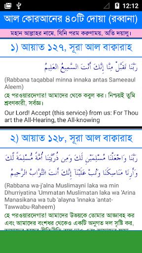 40 Rabbana Dua Quranic