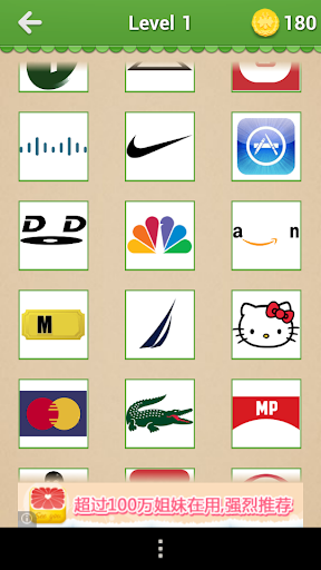 Guess The Brand - Logo Mania screenshot 2