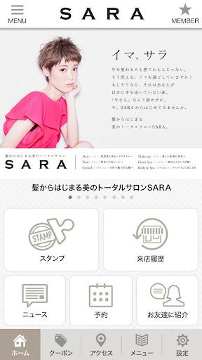 髪からはじはる美のトータルサロン「SARA」