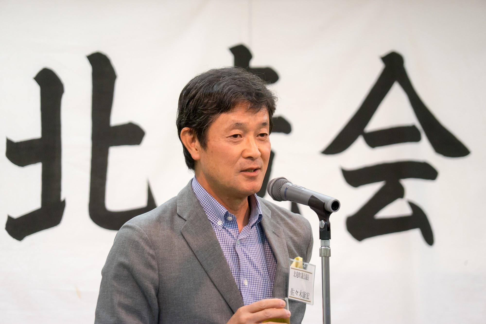 北竜町議会・佐々木康宏 議長