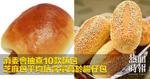 消委會抽查10款麵包 芝麻包平均鈉含量高於腸仔包