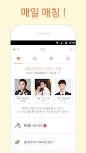 자스민(JASMINE) 소개팅 - 채팅, 연애, 애인만들기 - náhled