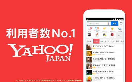 Yahoo! JAPAN -ニュース・スポーツ・検索・天気・地震情報・防災・PayPay・クーポン 3.52.1 screenshots n 2