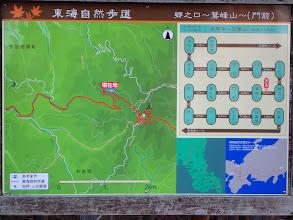 東海自然歩道の地図