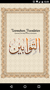 Tawwabeen - learn Tasawwuf- screenshot thumbnail